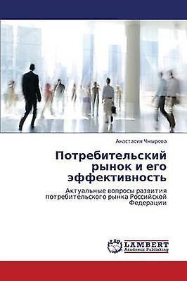Potrebitelskiy rynok i ego effektivnost by Chmyreva Anastasiya