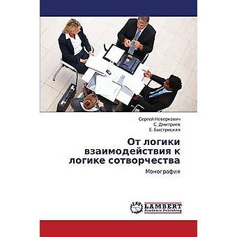 OT Logiki Vzaimodeystviya K Logike Sotvorchestva von Sergej Neverkovich