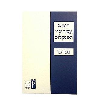 Koren Humash - Bamidbar - Student Version with Rashi & Onkelos Menukad