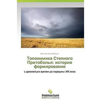 Toponimika Stepnogo Pritobolya istoriya formirovaniya par Kuzembayuly Amanzhol