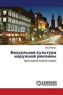 Vizualnaya Kultura Naruzhnoy Reklamy by Morgun Oleg