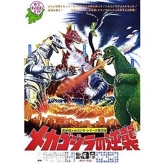 メカゴジラ (8 x 10) 日本のポスター アート トップ左のメカゴジラ ゴジラ 1975 映画ポスター Masterprint (8 x 10) からの恐怖
