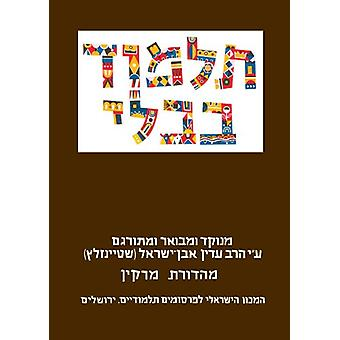 The Steinsaltz Talmud Bavli - Tractate Bekhorot - Large by Rabbi Adin