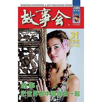 Gu Shi Hui 2009 Nian He Ding Ben 1 by He & Chengwei