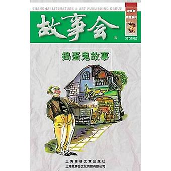 Dao Dan Gui Gu Shi by He & Chengwei