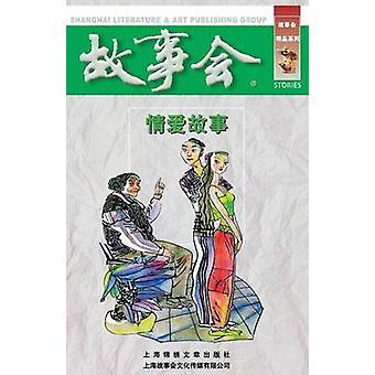 Qing Ai Gu Shi by He & Chengwei