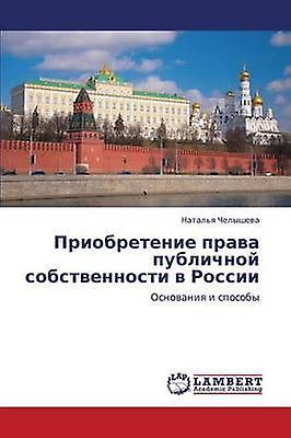 Priobretenie Prava Publichnoy Sobstvennosti V Rossii by Chelysheva Natalya