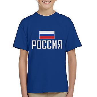 Russia In Cryllic With Russian Flag Kid's T-Shirt