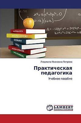 Prakticheskaya Pedagogika by Petrova Lyudmila Ivanovna