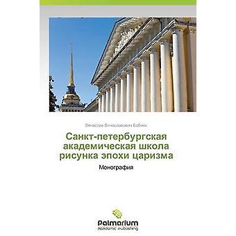 SanktPeterburgskaya Akademicheskaya Shkola Risunka Epokhi Tsarizma by Babiyak Vyacheslav Vyacheslavovich
