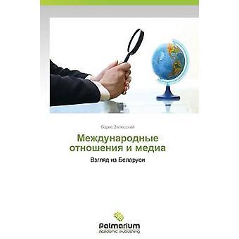 Mezhdunarodnye otnosheniya jag media av Zalesskiy Boris