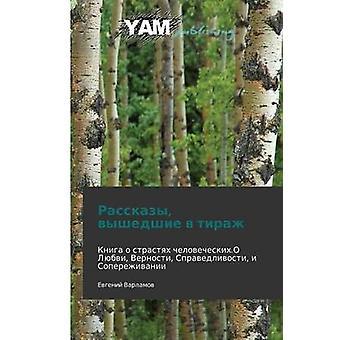Rasskazy Vyshedshie V Tirazh by Varlamov Evgeniy