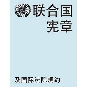 Handvest van de Verenigde Naties en het statuut van het internationale Hof van Justitie: Chinees editie