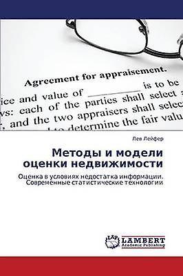 Metody I Modeli Otsenki Nedvizhimosti by Leyfer Lev