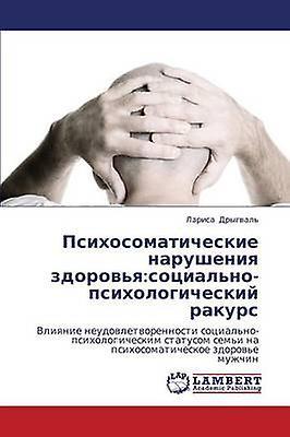 Psikhosomaticheskie Narusheniya Zdorvya SotsialnoPsikhologicheskiy Rakurs by Drygval Larisa