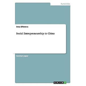 Siforova & インナによる中国の社会起業
