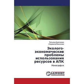EkologoEkonomicheskie Problemy Ispolzovaniya Resursov V Apk af Anopchenko Tatyana