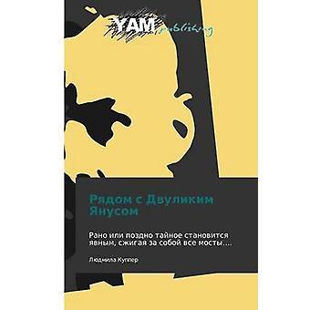 Ryadom S Dvulikim Yanusom by Kupper Lyudmila