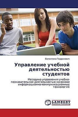 Upravlenie Uchebnoy Deyatelnostyu Studentov by Gedranovich Valentina