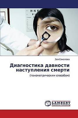 Diagnostika Davnosti Nastupleniya Smerti by Sokolova Zoya