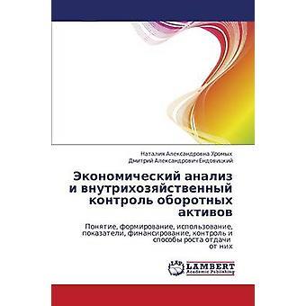 Ekonomicheskiy Analiz I Vnutrikhozyaystvennyy Kontrol Oborotnykh Aktivov by Khromykh Nataliya Aleksandrovna