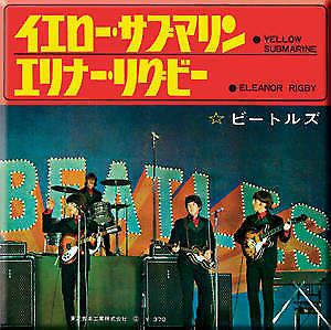 Beatles Yellow Submarine (Japanese cover) fridge magnet
