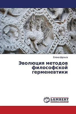 Evolyutsiya metodov filosofskoy gerHommesevtiki by Shulga Elena