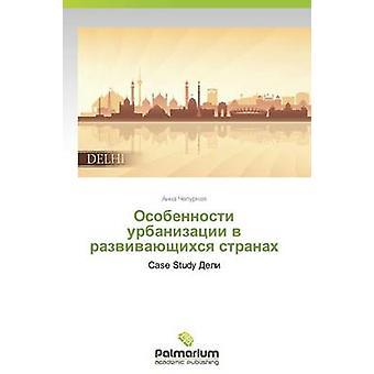 Osobennosti urbanizatsii v razvivayushchikhsya stranakh de Chepurnaya Anna