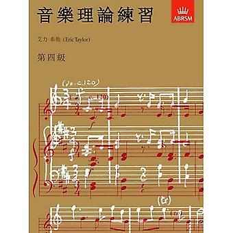 Music Theory in Practice, Grade 4: Chinese-language edition (Music Theory in Practice (ABRSM))