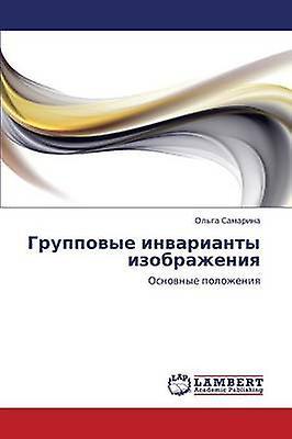 Gruppovye invarianty izobrazheniya by Samarina Olga
