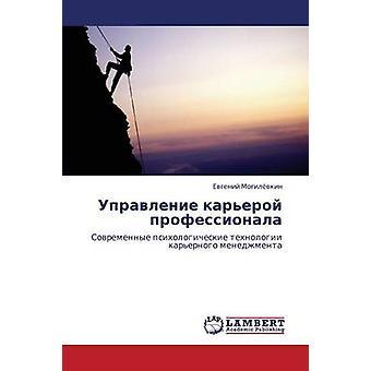 Upravlenie Kareroy Professionala by Mogilyevkin Evgeniy