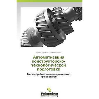 Avtomatizatsiya KonstruktorskoTekhnologicheskoy Podgotovki av Denisov Artem