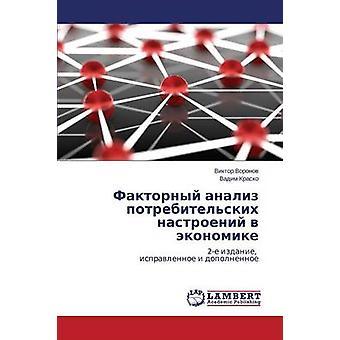 Faktornyy analiz potrebitelskikh nastroeniy v ekonomike by Voronov Viktor
