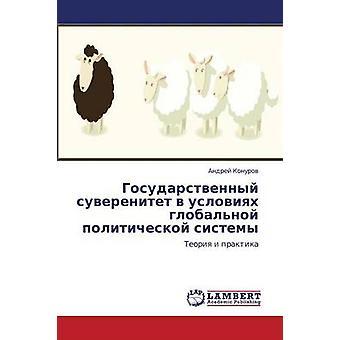 Gosudarstvennyy Suverenitet V Usloviyakh Globalnoy Politicheskoy Sistemy av Konurov Andrey