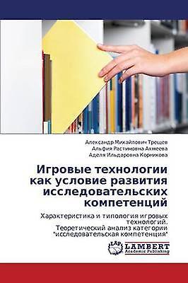 Igrovye Tekhnologii Kak Uslovie Razvitiya Issledovatelskikh Kompetentsiy by Treshchev Aleksandr Mikhaylovich