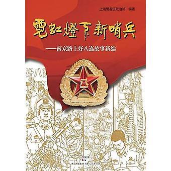 Ni Hong Deng Xia Xin Shao Bing  Nan Jing Lu Shang Hao Ba Lian Gu Shi Xin Bian by Shanghai & Jingbeiquzhengzhibu