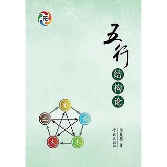 Wu Xing Jie Gou Lun  xuelin by Wen & Chenzhi