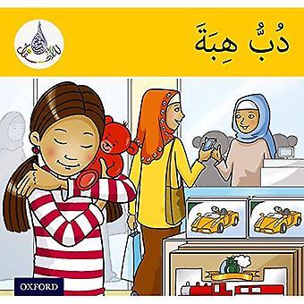 The Arabic Club Readers: Arabic Club Readers Yellow - Hiba's Teddy Bear (Arabic Club Yellow Readers)