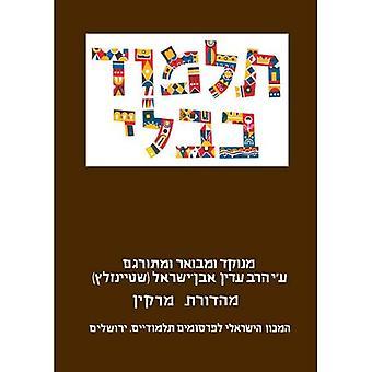 The Steinsaltz Talmud Bavli: Tractate Nedarim Part 1, Large (Steinsaltz Talmud Bavli)