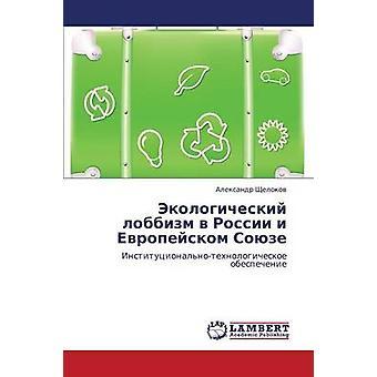 Ekologicheskiy lobbizm v Rossii jeg Evropeyskom Soyuze af Shchelokov Aleksandr