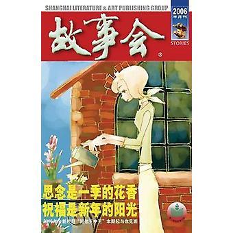 Gu Shi Hui 2006 Nian He Ding Ben 1 by He & Chengwei
