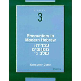 エドナ・アミール棺による現代ヘブライ語-レベル3での出会い-9780472065