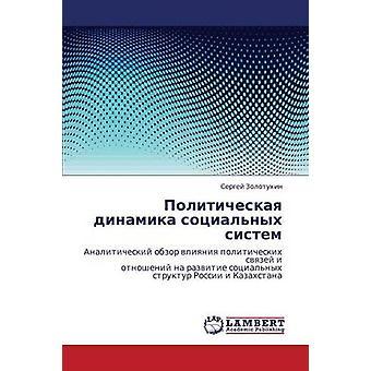Politicheskaya dinamika sotsialnykh sistem af Sergey Zolotukhin
