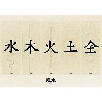 طباعة الملصق ملصق فنغ شوي