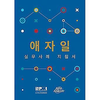 Agile practice guide (Korean edition)