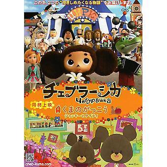 Cheburashka Movie Poster (11 x 17)