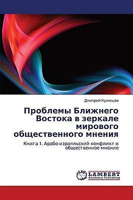 Problemy Blizhnego Vostoka v zerkale mirovogo obshchestvennogo mneniya by Kuznetsov Dmitriy