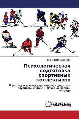 Psikhologicheskaya Podgotovka Sportivnykh Kollektivov by Drobyshevskaya Elena