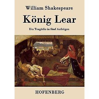 ウィリアム · シェイクスピアーによって Knig リア
