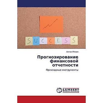 Prognozirovanie Finansovoy Otchetnosti by Myasin Anton
